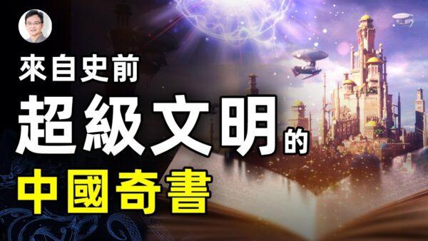 【文昭思绪飞扬】来自超级文明的中国奇书