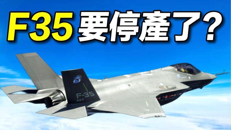 【探索時分】F35停產是假新聞 到底發生什麼