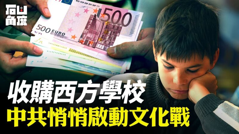 【有冇搞錯】收購西方學校 中共悄悄啟動文化戰