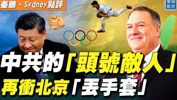 【秦鵬直播】中共的頭號敵人 再衝北京「丟手套」