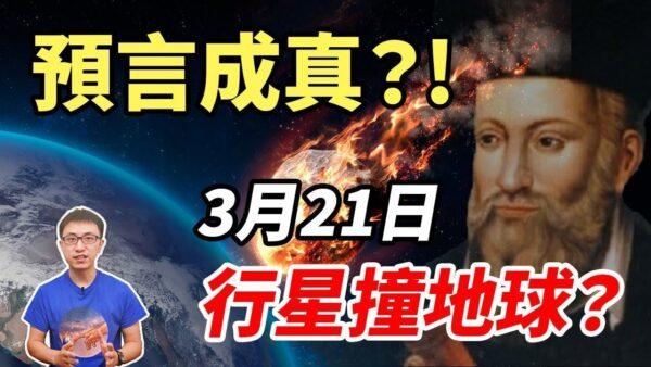 【地球旅館】預言成真?!3月21日行星撞地球?