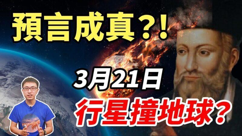 【地球旅馆】预言成真?!3月21日行星撞地球?