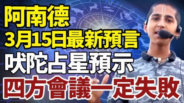【信不信由你】阿南德3月15日最新預言:吠陀占星預示四方會議一定失敗