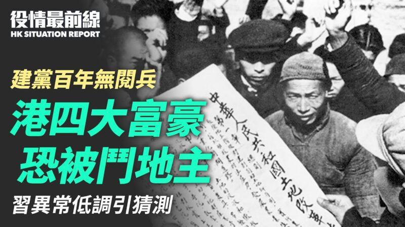 【役情最前線】香港四大富豪恐被「鬥地主」