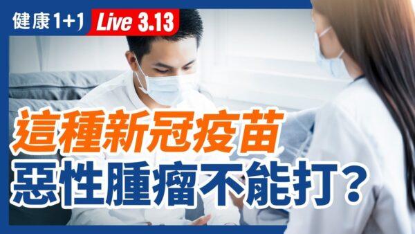 【重播】這種疫苗 惡性腫瘤不能打?