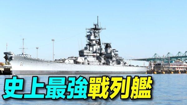 【探索時分】世界最強戰列艦:密蘇里號