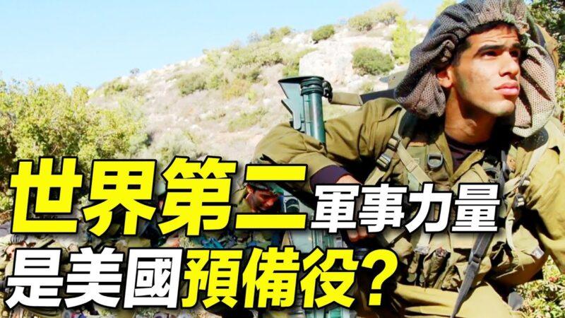 【探索时分】美国预备役多强大 世界军事第二?