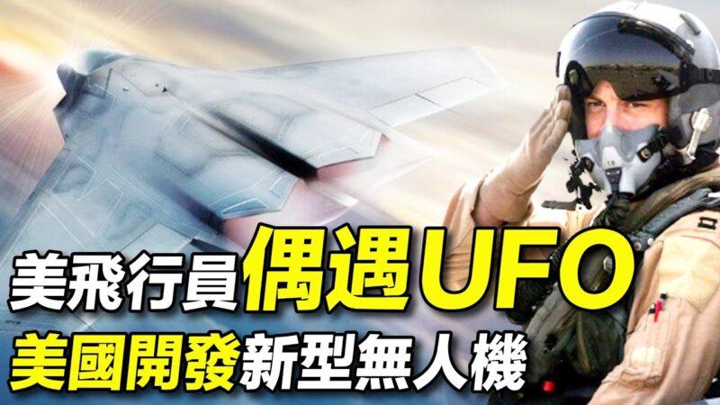 【探索時分】美飛行員偶遇UFO 美國開發最新型無人機