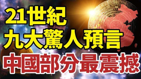 【信不信由你】21世纪九大惊人预言 中国部分最震撼