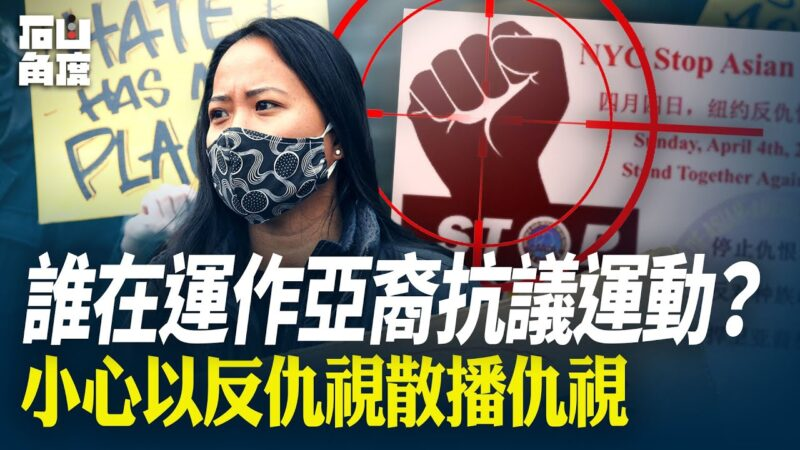 【有冇搞错】谁在运作亚裔抗议运动?