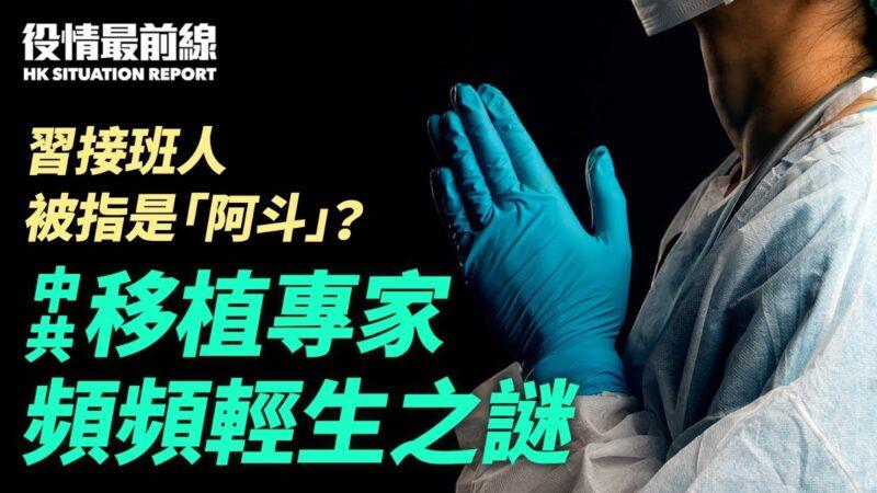 【役情最前線】涉活摘器官?中共移植專家頻傳輕生之謎