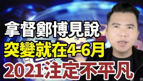 【信不信由你】拿督郑博见说突变就在4-6月,2021注定不平凡