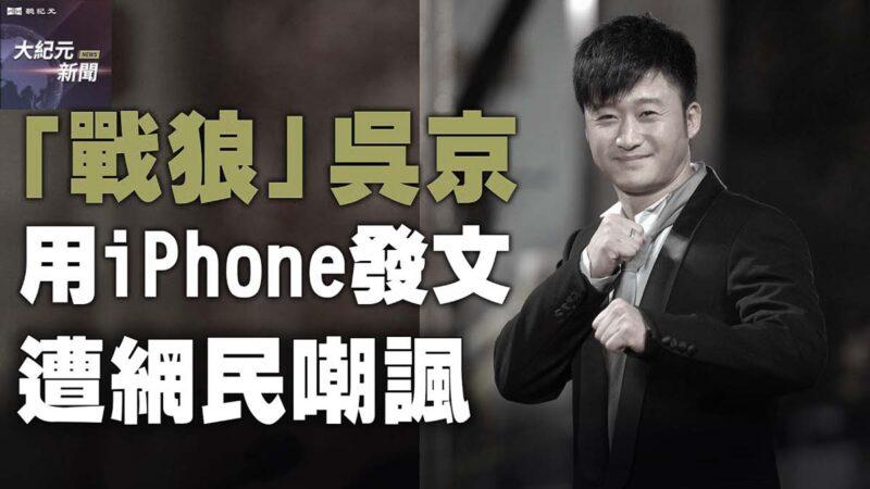 大罵吳京不用華為 一眾小粉紅被揭也用iPhone