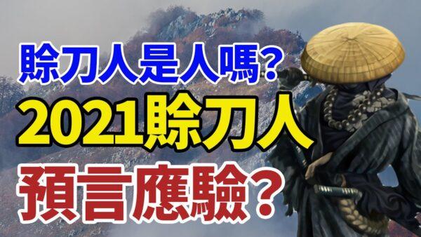 【信不信由你】赊刀人是人吗?2021赊刀人预言应验?