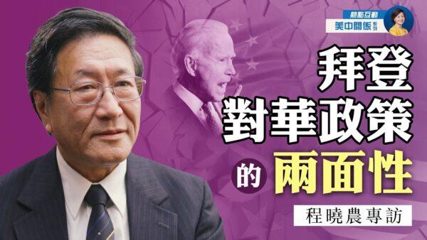 【热点互动】专访程晓农(5):拜登对华政策的两面性