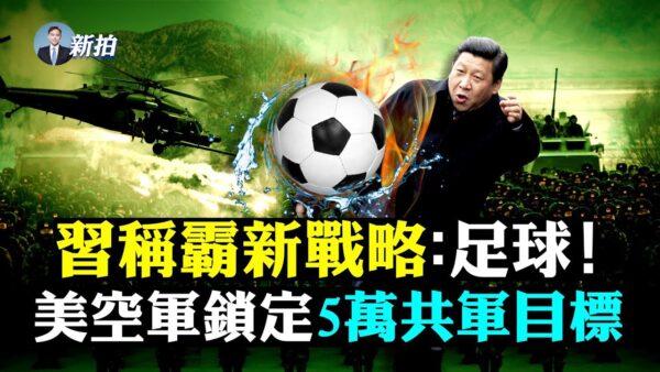 【拍案驚奇】習的足球夢 民族主義加速中共倒台