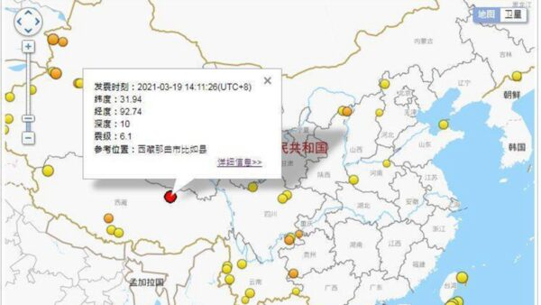 西藏发生6.1级浅层地震 剧烈震感波及拉萨