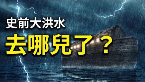 【探索与洞见】史前大洪水去哪了?地壳最深洞惊现痕迹