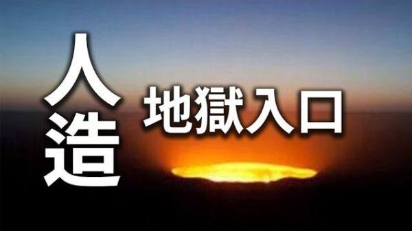 【探索与洞见】土库曼地狱之火50年长生不灭!专家解释让人脊背一凉