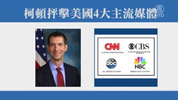 連線王愉賀:中共大外宣沒處躲!美新規增加媒體透明度