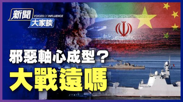 【新闻大家谈】邪恶轴心成型? 大战远吗