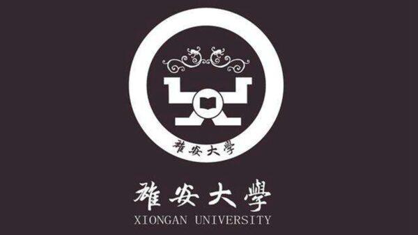"""""""雄安大学""""校徽曝光 中国网友一片挞伐"""
