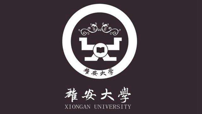 「雄安大學」校徽曝光 中國網友一片撻伐