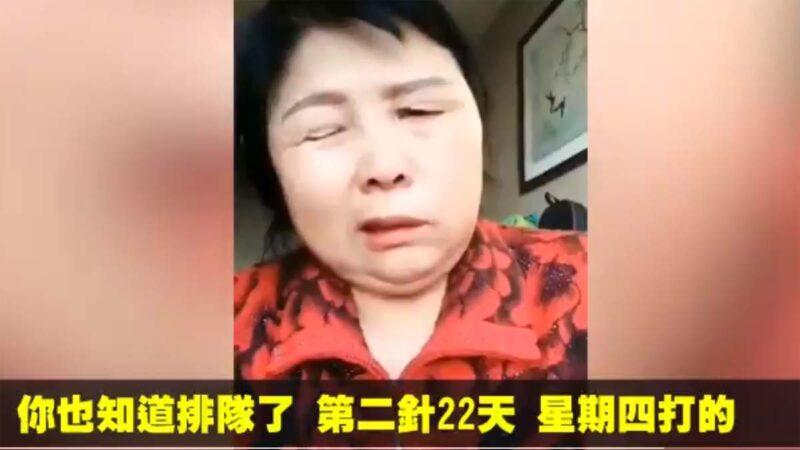 中国打疫苗奖励旅游住5星饭店 大妈打第2针后面瘫