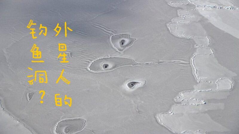 南极圈里的神秘圈 外星人在钓鱼?