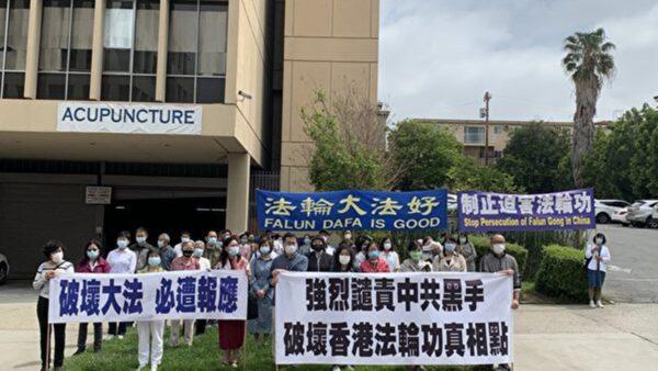 洛杉矶法轮功学员集会 抗议中共毁香港真相点