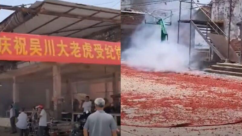 广东吴川市委书记落马 民众满街放鞭炮庆祝