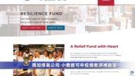 南加煤氣公司:小餐館可申疫情救濟補助金