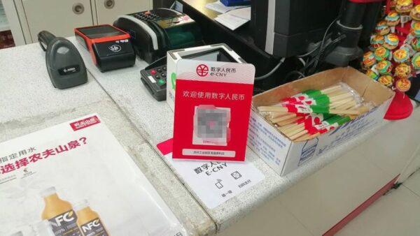 中共力推数字货币 或取代支付宝、微信支付