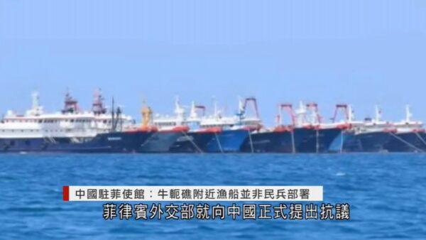 中共船隻海上聚集引警覺 美智庫:手段陰險