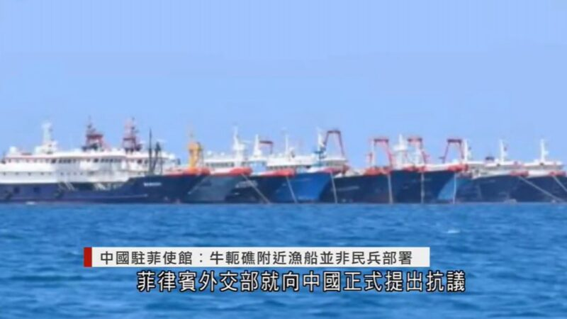 中共船只海上聚集引警觉 美智库:手段阴险