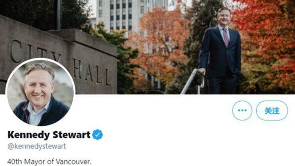 温哥华市长宣布:暂停与中共官员所有的会面