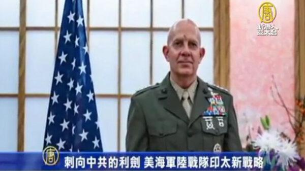 美军四星上将曝美陆战队新战略:阻吓中共威胁