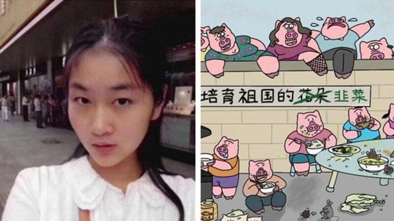 """""""猪头人身""""漫画惹祸 安徽女孩张冬宁再遭判囚"""