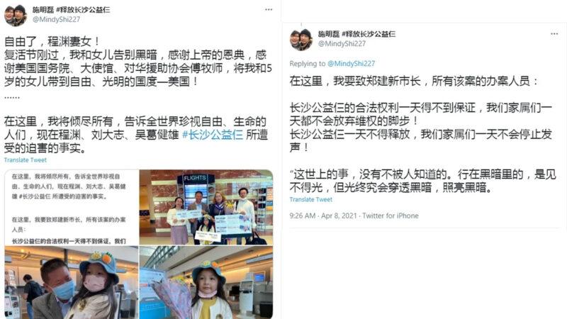 程淵妻女逃抵美國 「長沙富能案」疑秘密判決