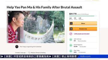 紐約61歲華裔男子拾荒遇襲 至今仍昏迷