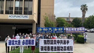 中共破壞香港真相點 洛法輪功學員集會聲援