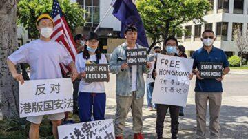 洛華人中領館集會 聲援香港人權自由