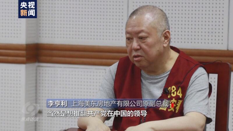「電視認罪」遭投訴 多國斷播中共環球電視CGTN