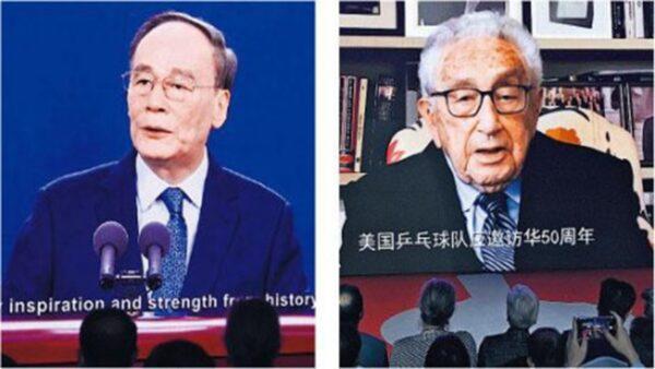 中美乒乓外交50年 王岐山煽舊情 王毅潑冷水