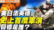 【秦鵬直播】美日法英德將海陸軍演 敵人是誰?