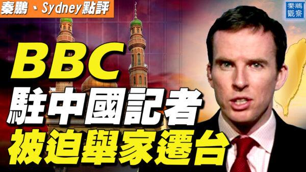 【秦鵬直播】BBC駐中國記者 被迫舉家遷台