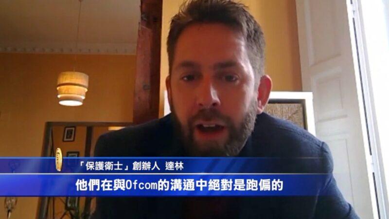【禁聞】專訪達林:有信心切斷CGTN在歐洲播出