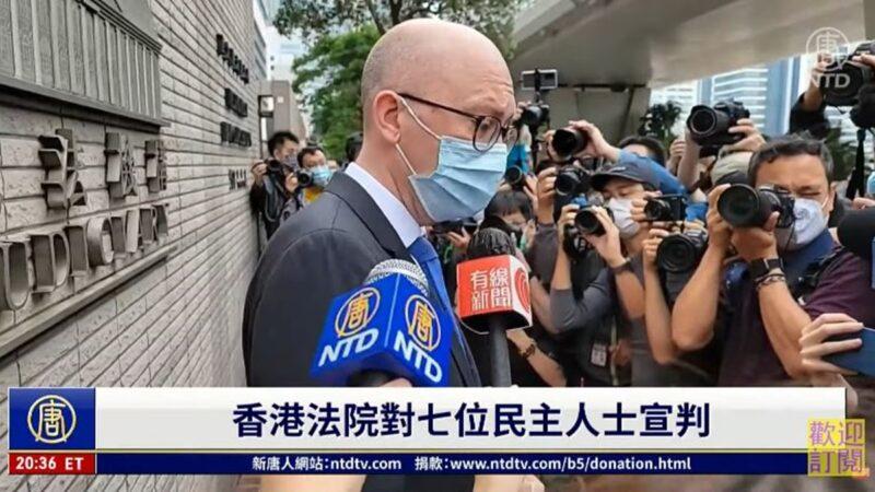 【重播】香港法院將對七位民主人士宣判