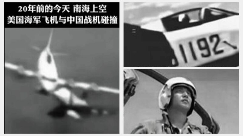中美撞機事件20週年 北京高調煽動反美情緒