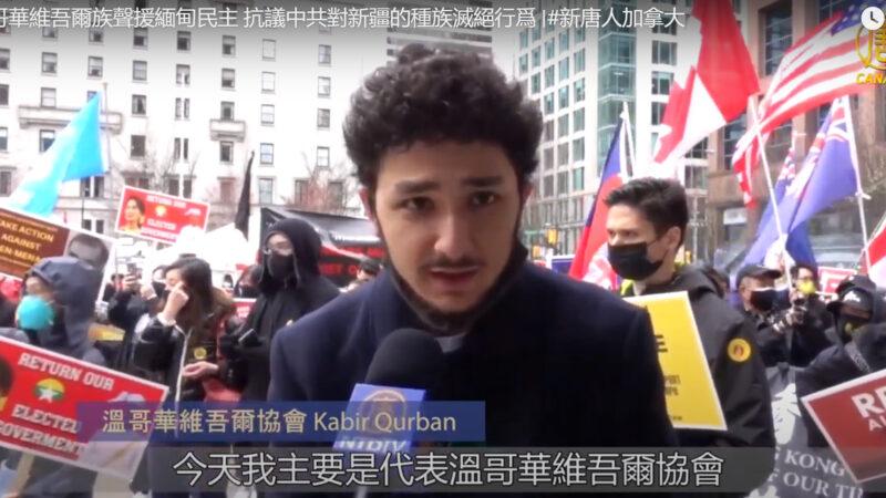 溫哥華多團體聲援緬甸民眾 譴責獨裁暴政